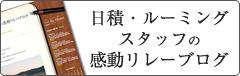 日積・ルーミングスタッフの感動リレーブログ