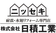 耐震リフォーム専門店 株式会社 日積工業